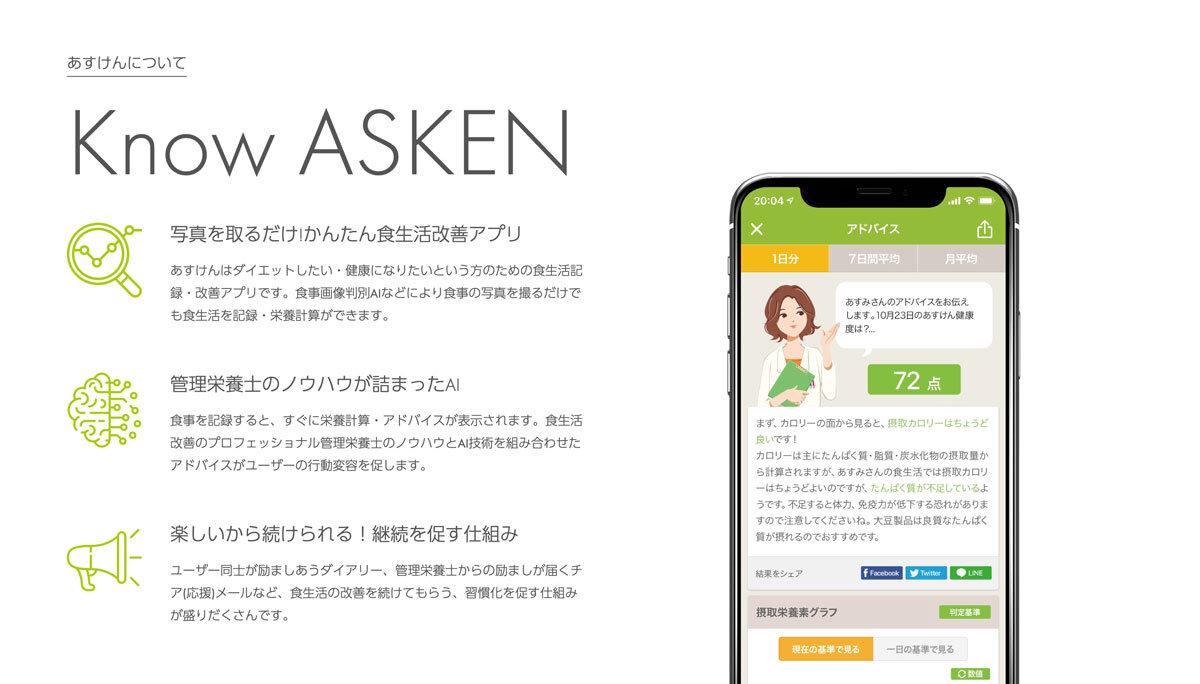 asken_02_1200.jpg
