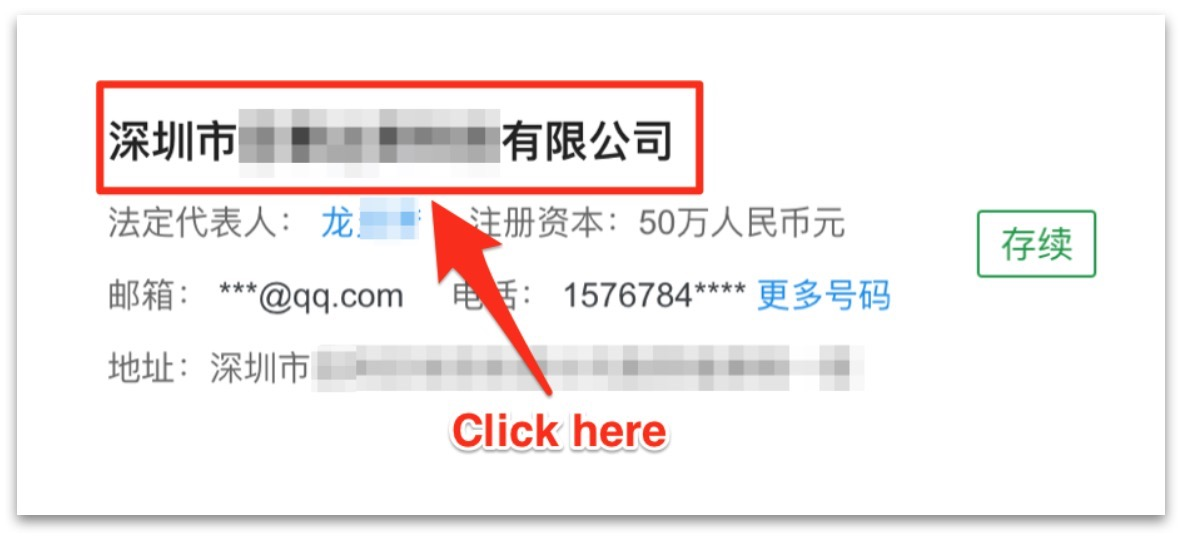 check the Business License information of a chinese company