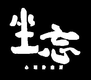 坐忘+規格-01.png