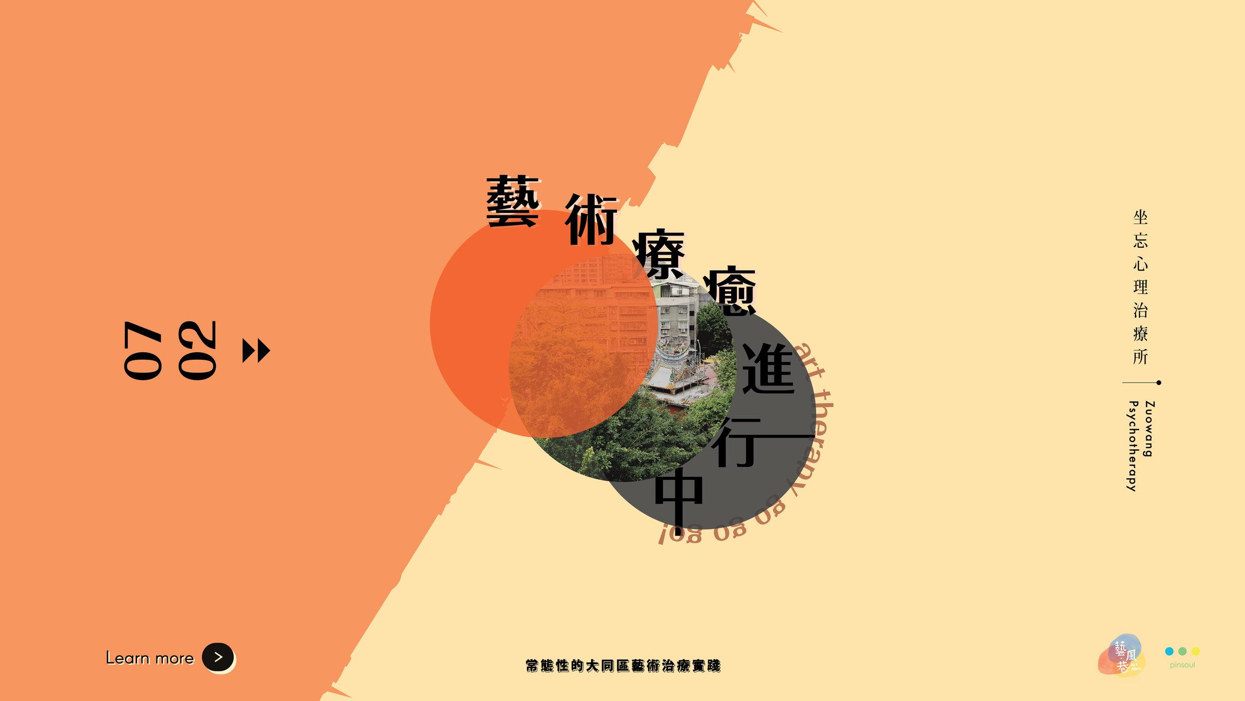 藝術療癒進行中主視覺-01.jpg