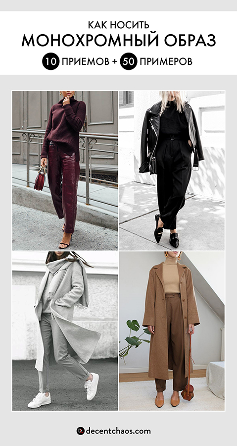 ways-to-wear-monochromatic-outfits-pin.jpg