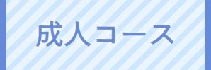 成人コース.jpg