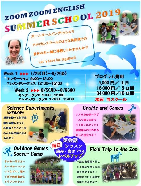 summerschool2019a.jpg