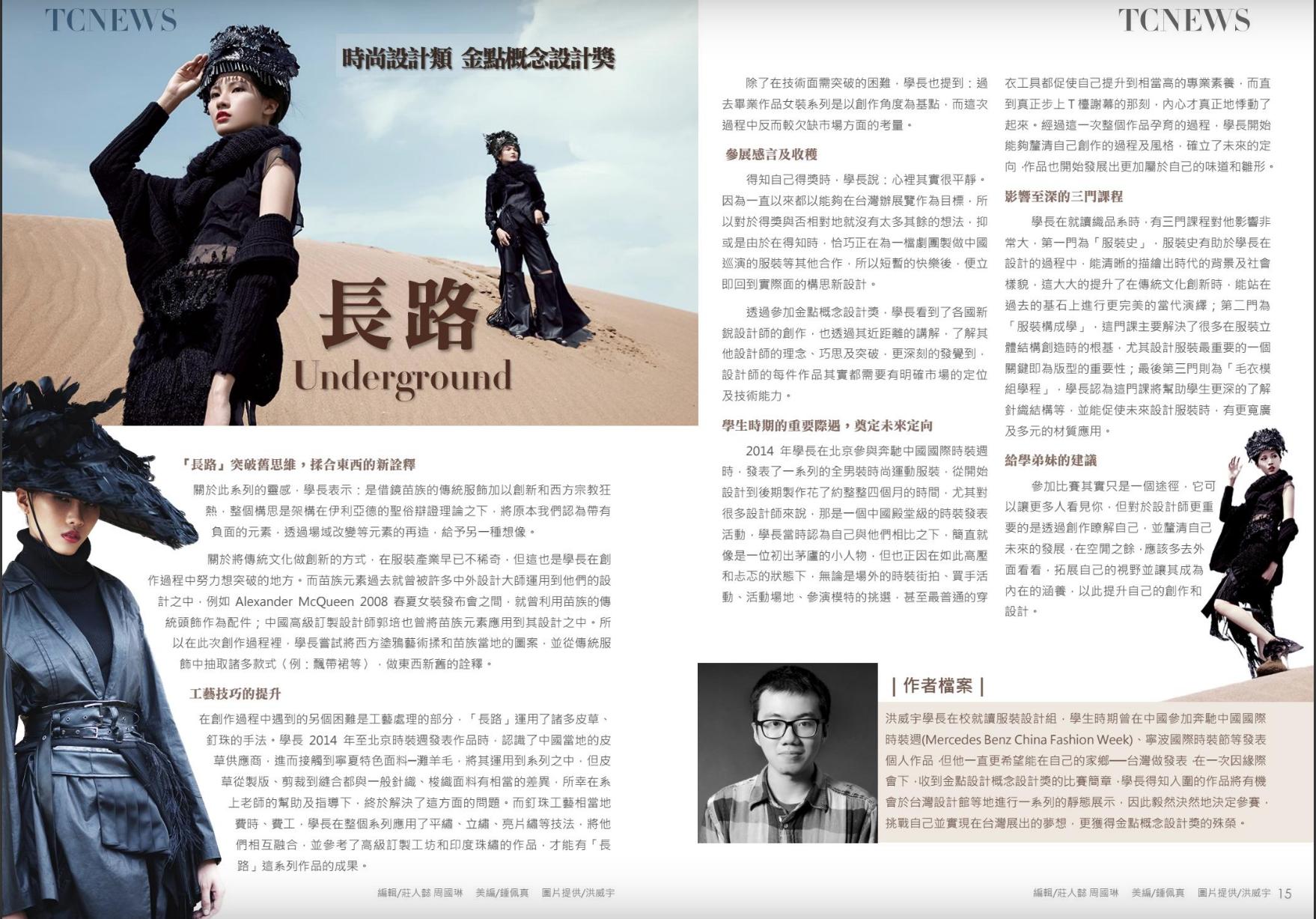 "23, September, 2016 ""Taiwanese fashion designer HUNG WEIYU got the Golden Pin Concept Design Awards"" from TCNEWS (Mandarin version)"