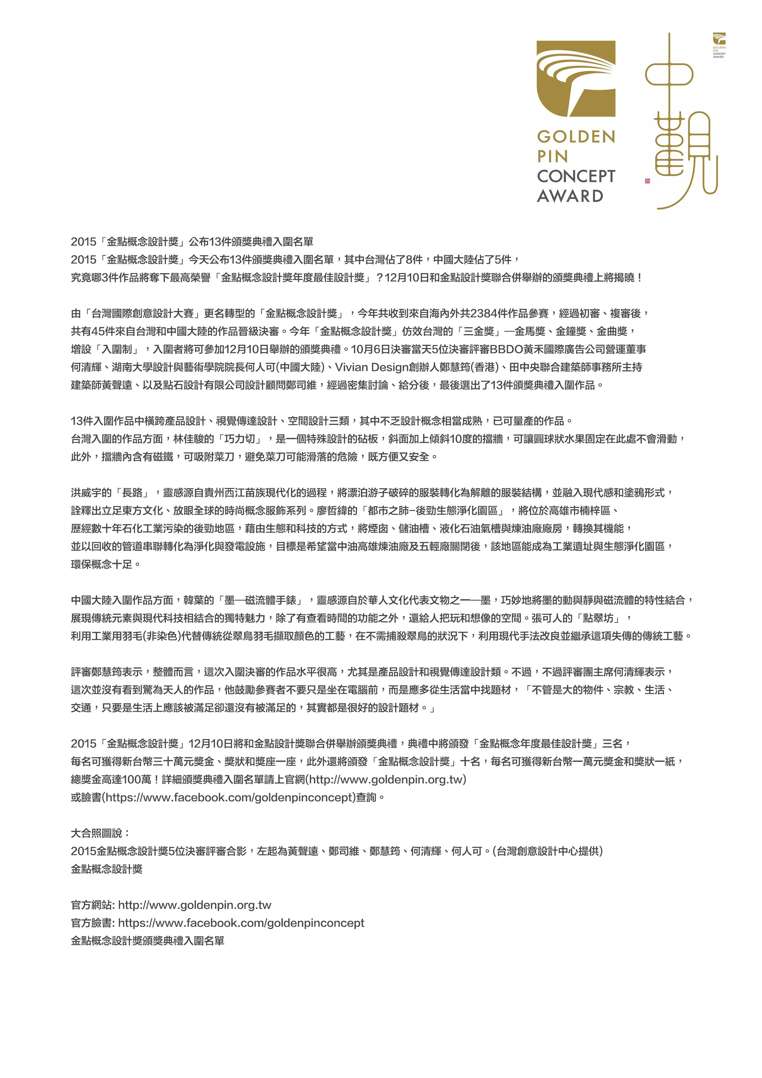 """September, 2015 """"Golden Pin Concept Design Award announce the finalist"""" from http://www.goldenpin.org.tw/ (Mandarin version)"""