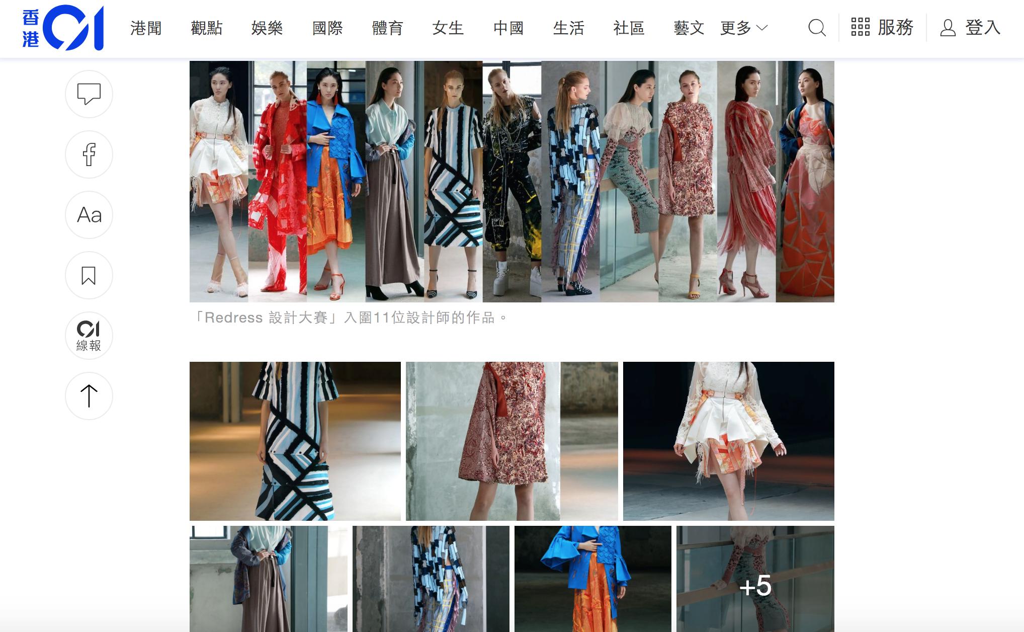 "03, September, 2018 ""11 fashion designers from Redress Design Awards"" from HK01 ( Mandarin version )"
