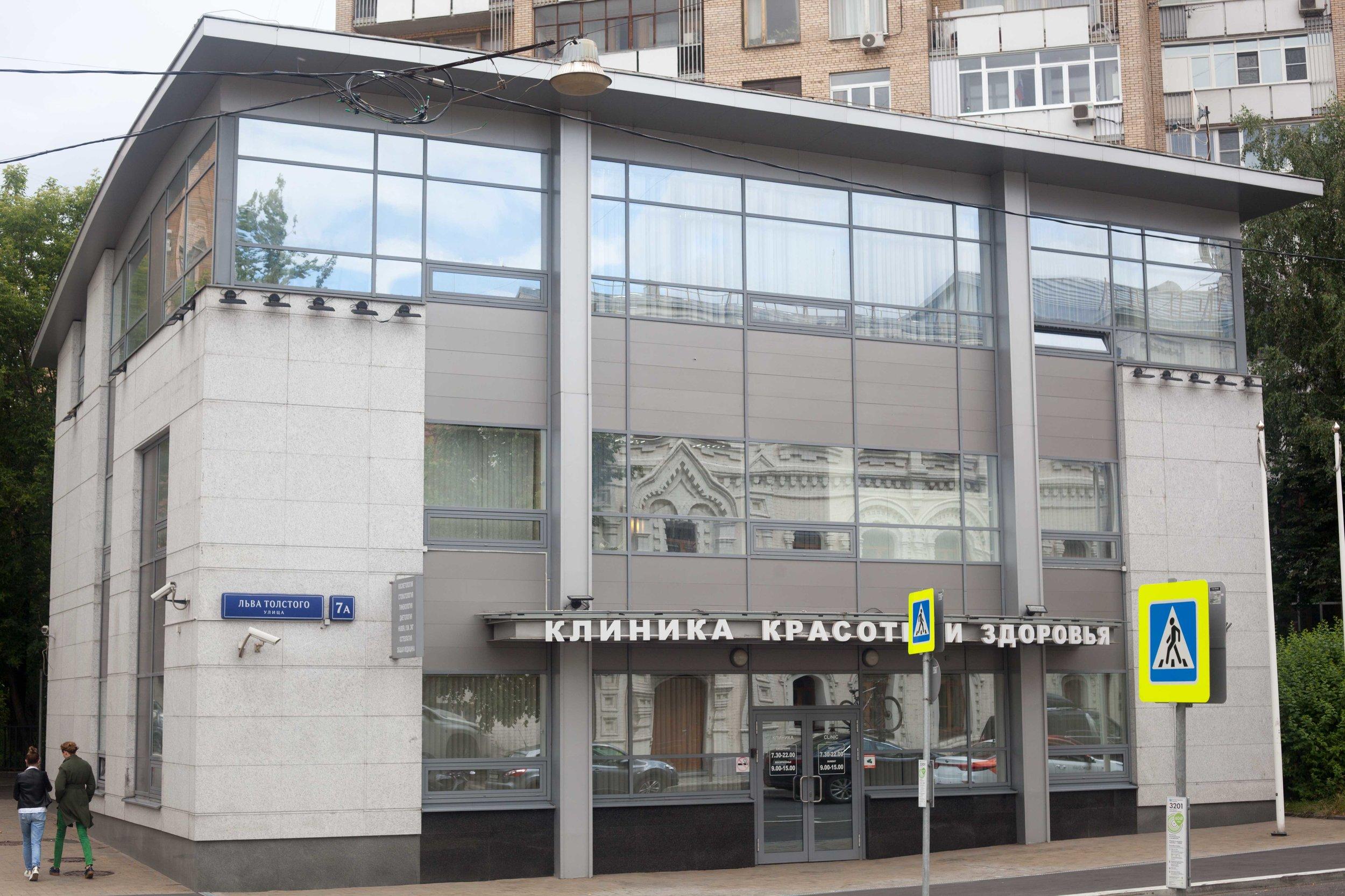 клиника москва