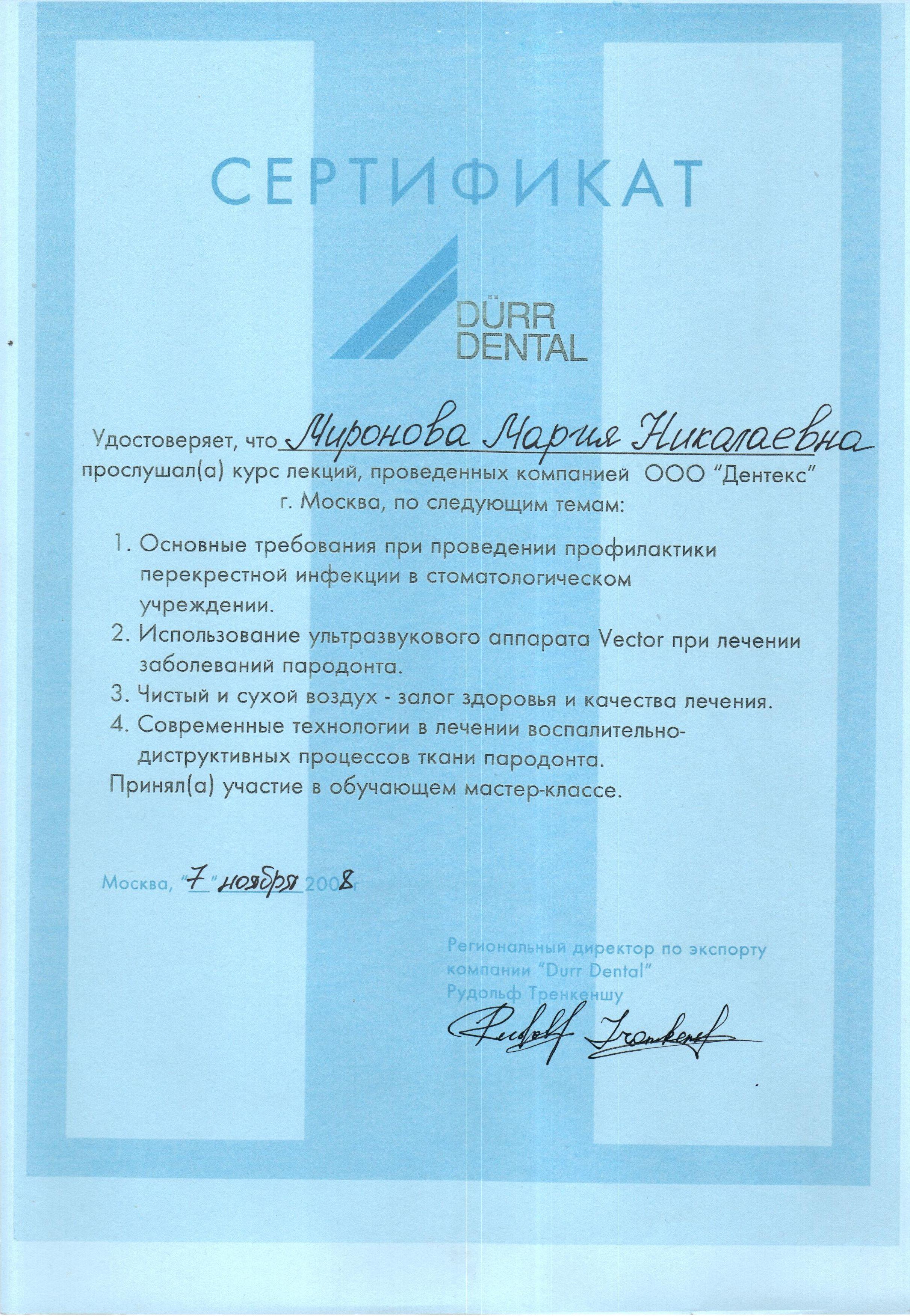 Миронова 13.jpg