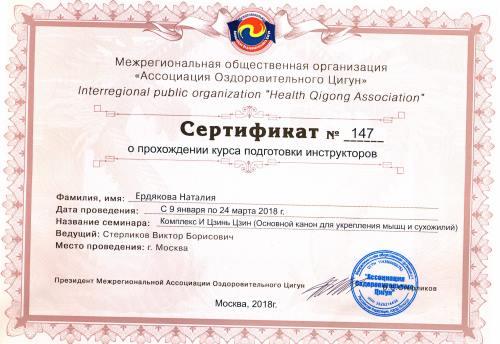 Ердякова 11.jpg