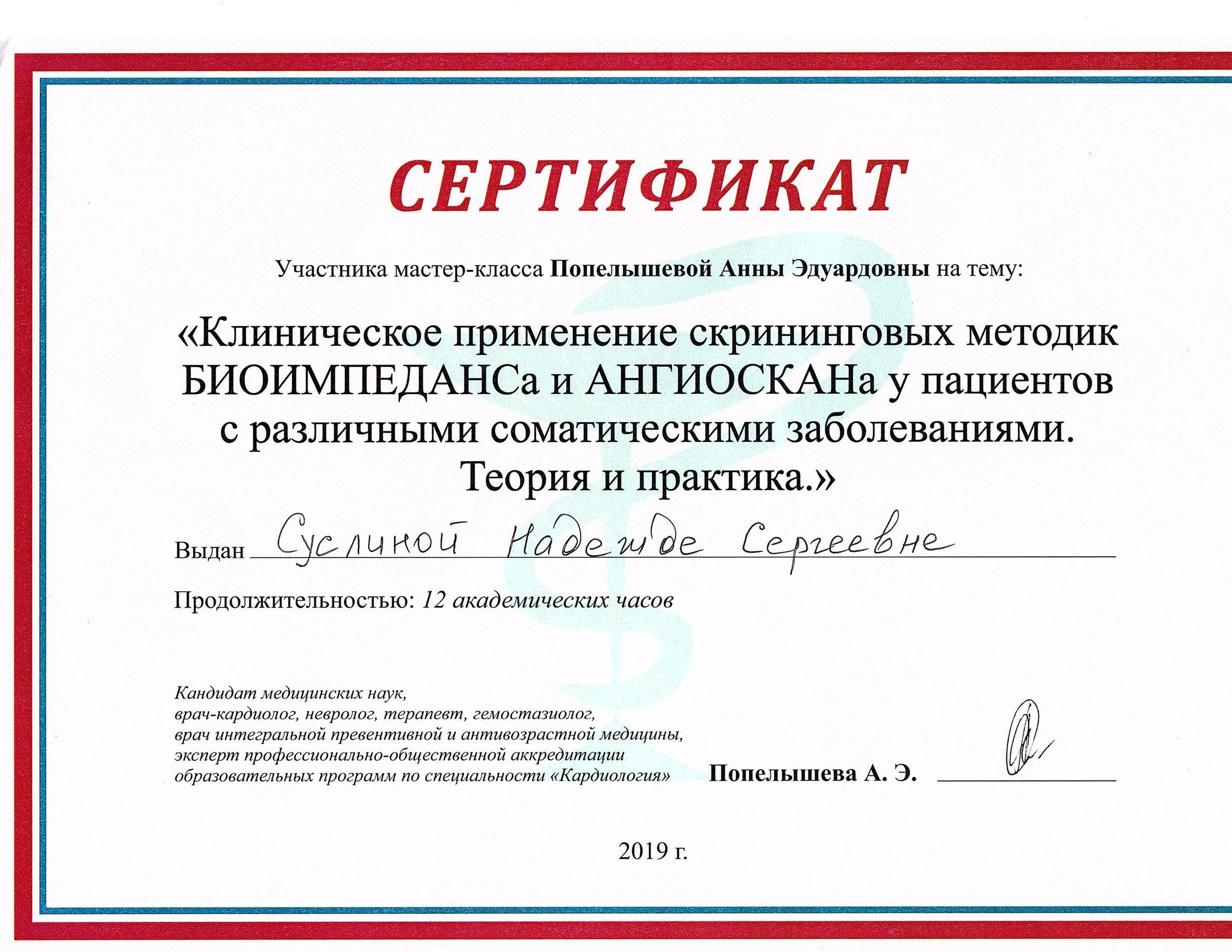 сертификат суслиной
