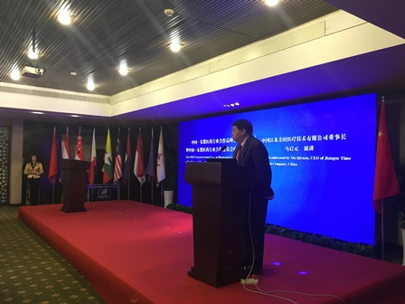 Professor Qiyuan Ma, CEO of Time Medical Systems Delivers a Speech in China-ASEAN Summit on Medical Industry Cooperation