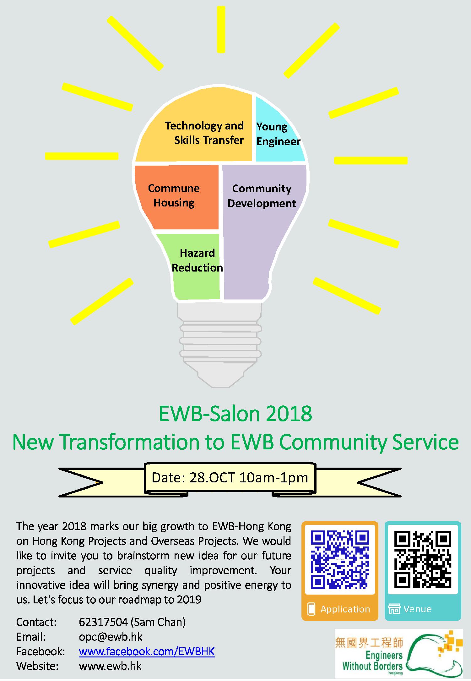 20180917_EWB-Salon 2018 poster(Draft).png