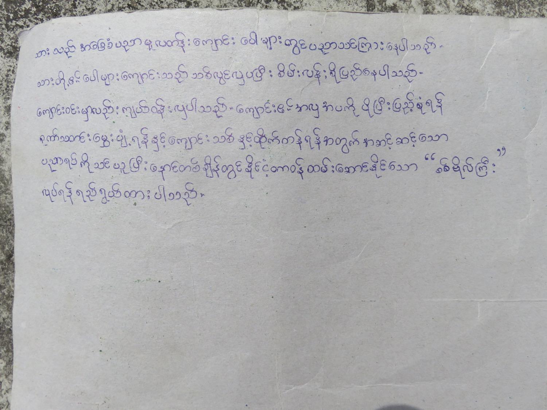 Sai Nay Lin, (6) - Paw Myar, Myanmar