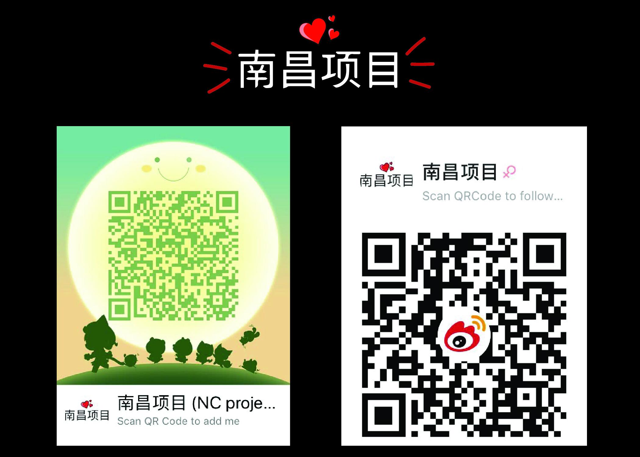 NanchangProjectQRcodes-01.jpg