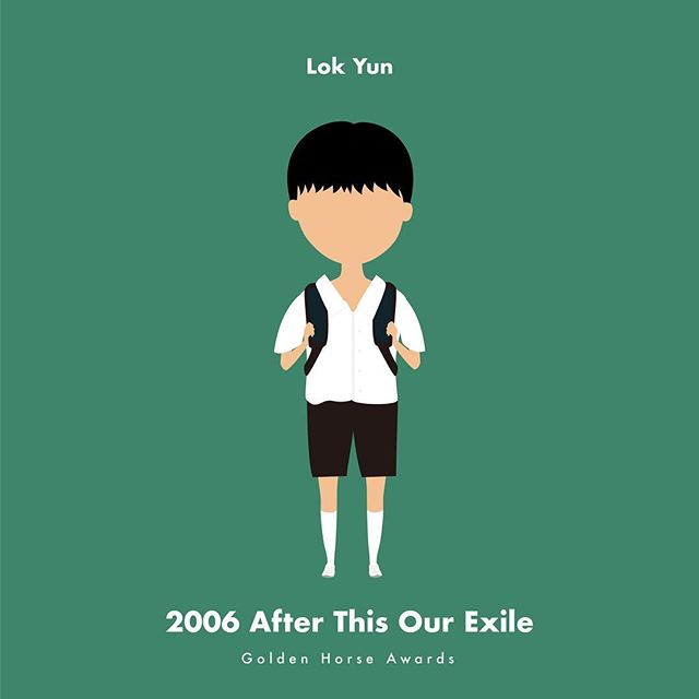 Day 19 After This Our Exile(2004) Lok Yun by Goum Ian Iskandar 43th Best Feature Movie at Golden Horse Awards . . . . #design #graphicdesign #illustration #movie #30daychallenge #goldenhorseawards #hongkong #fuzi #son #child