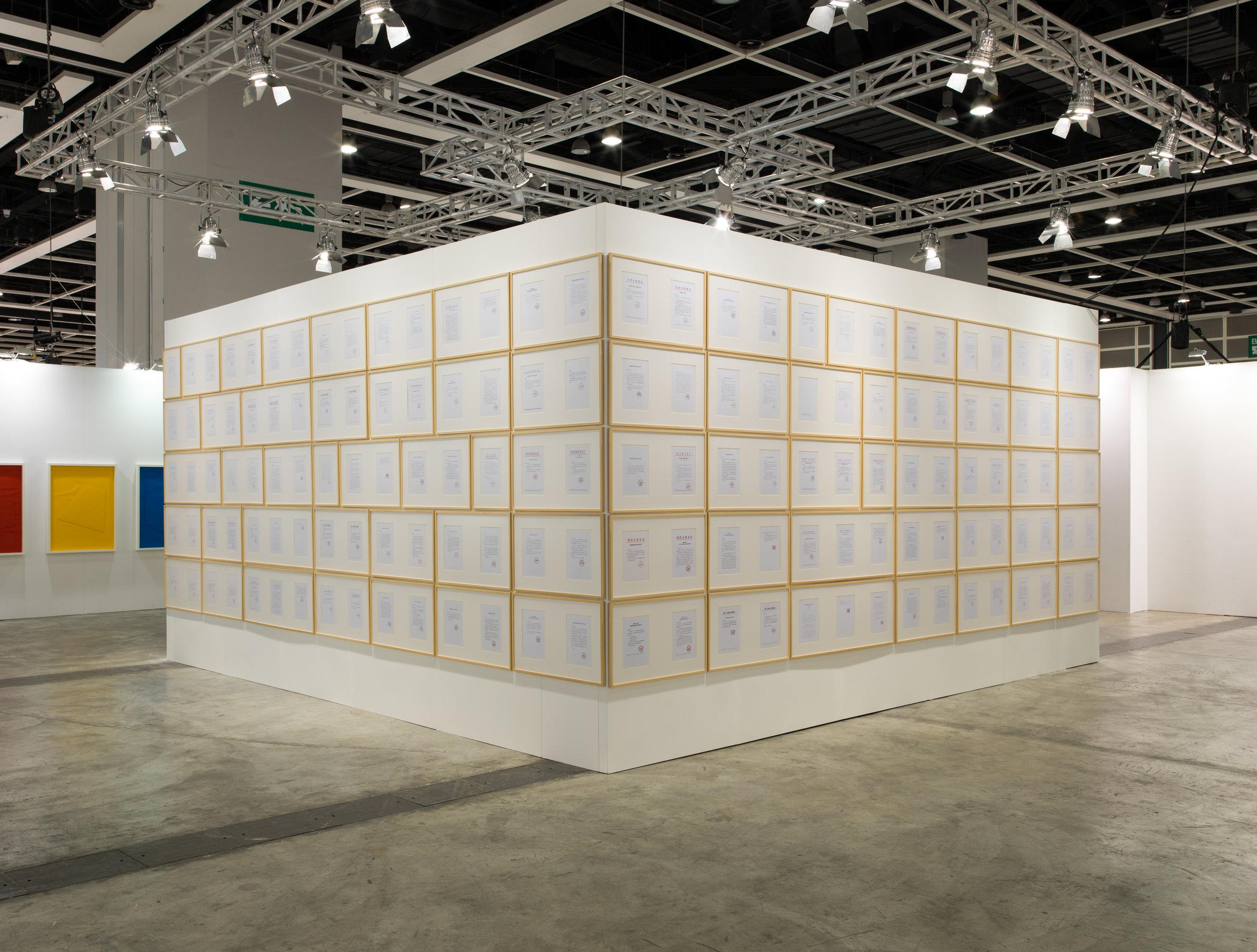 Cong, 2008-2011 (Installation view at the Hong Kong International Art Fair, 2012) - 3.jpg