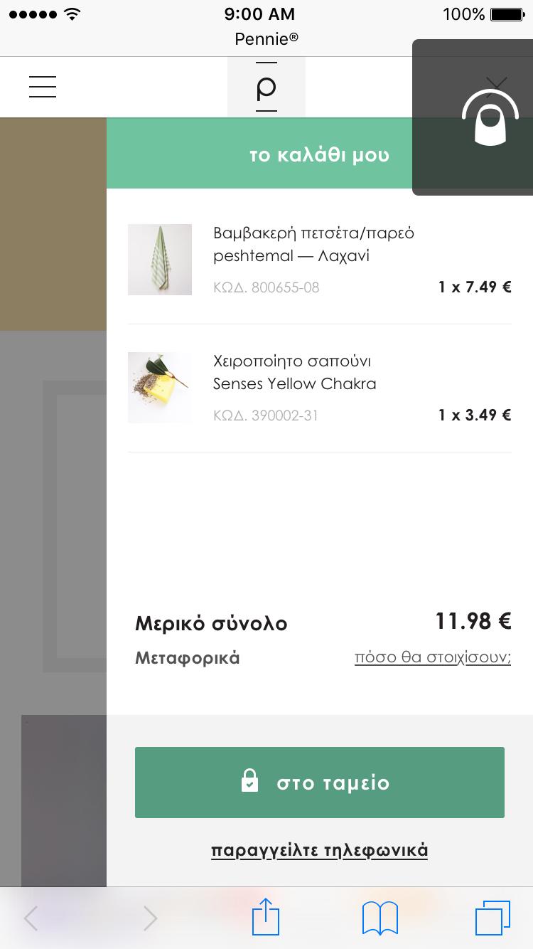 Εύκολες αγορές - Εύχρηστο checkout & πληρωμή