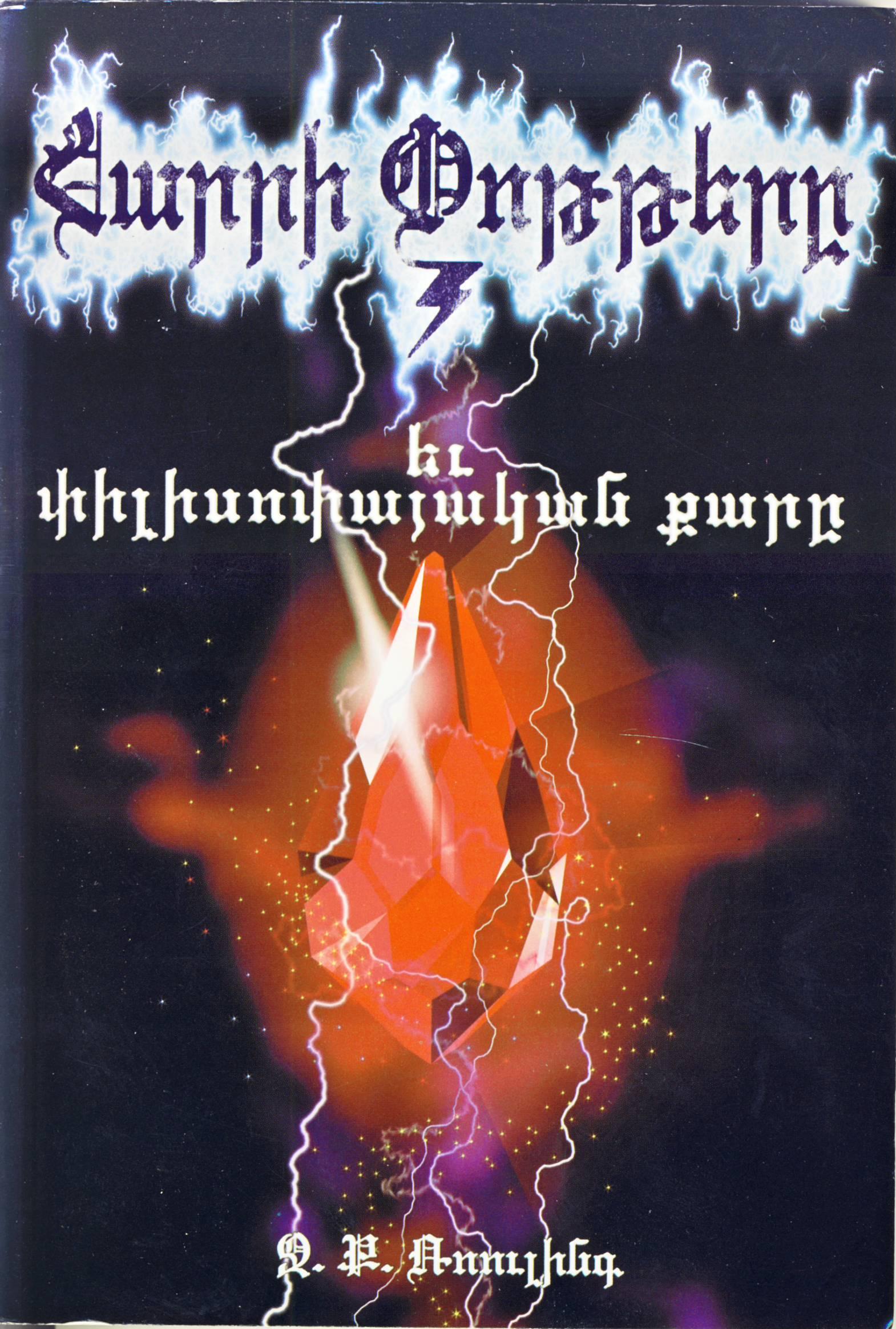 HP.Armenian.jpg