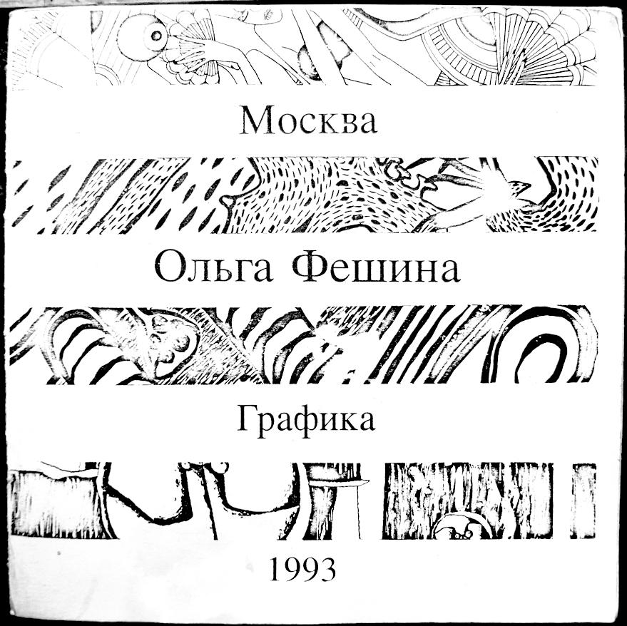 olga-feshina-exhibition-1993.jpg