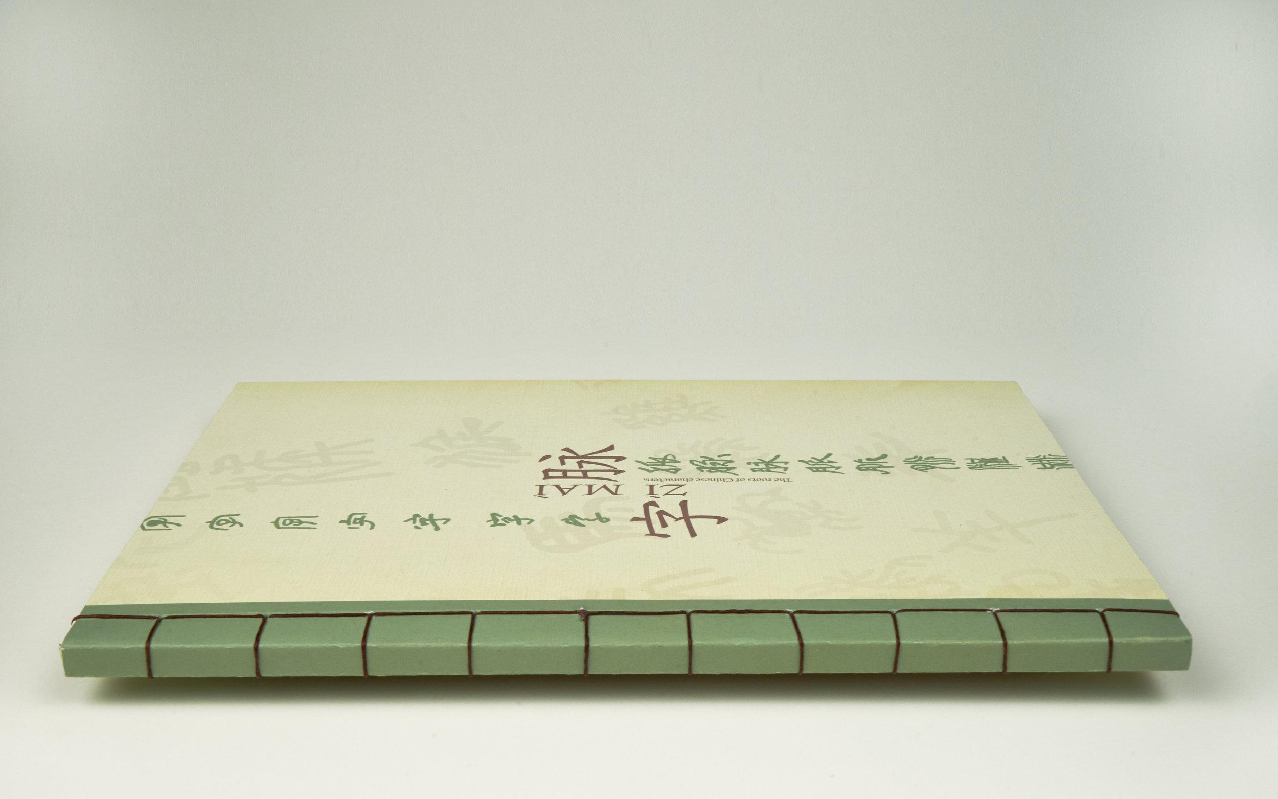 chinese_w3.jpg