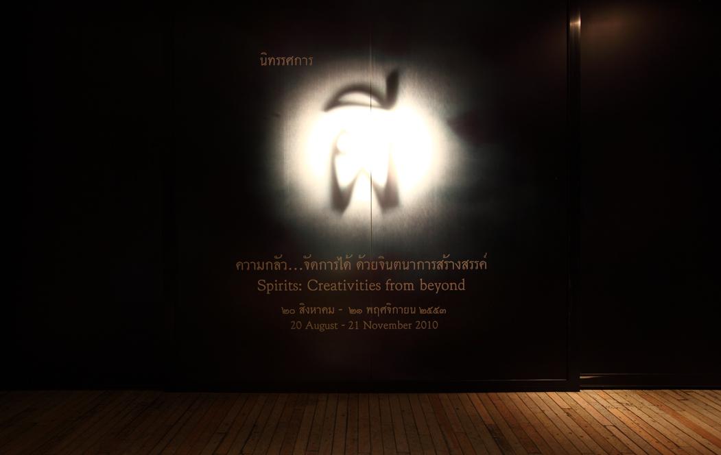 Spirits: Creativities from beyond