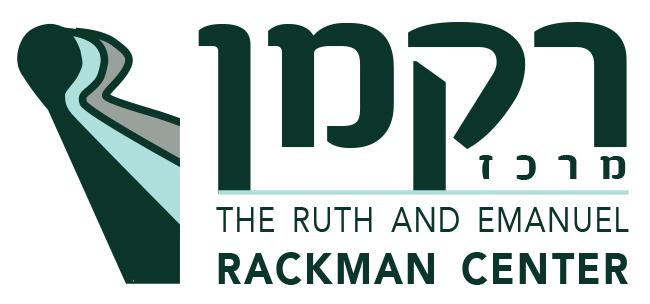 Rackman Center at Bar-Ilan University