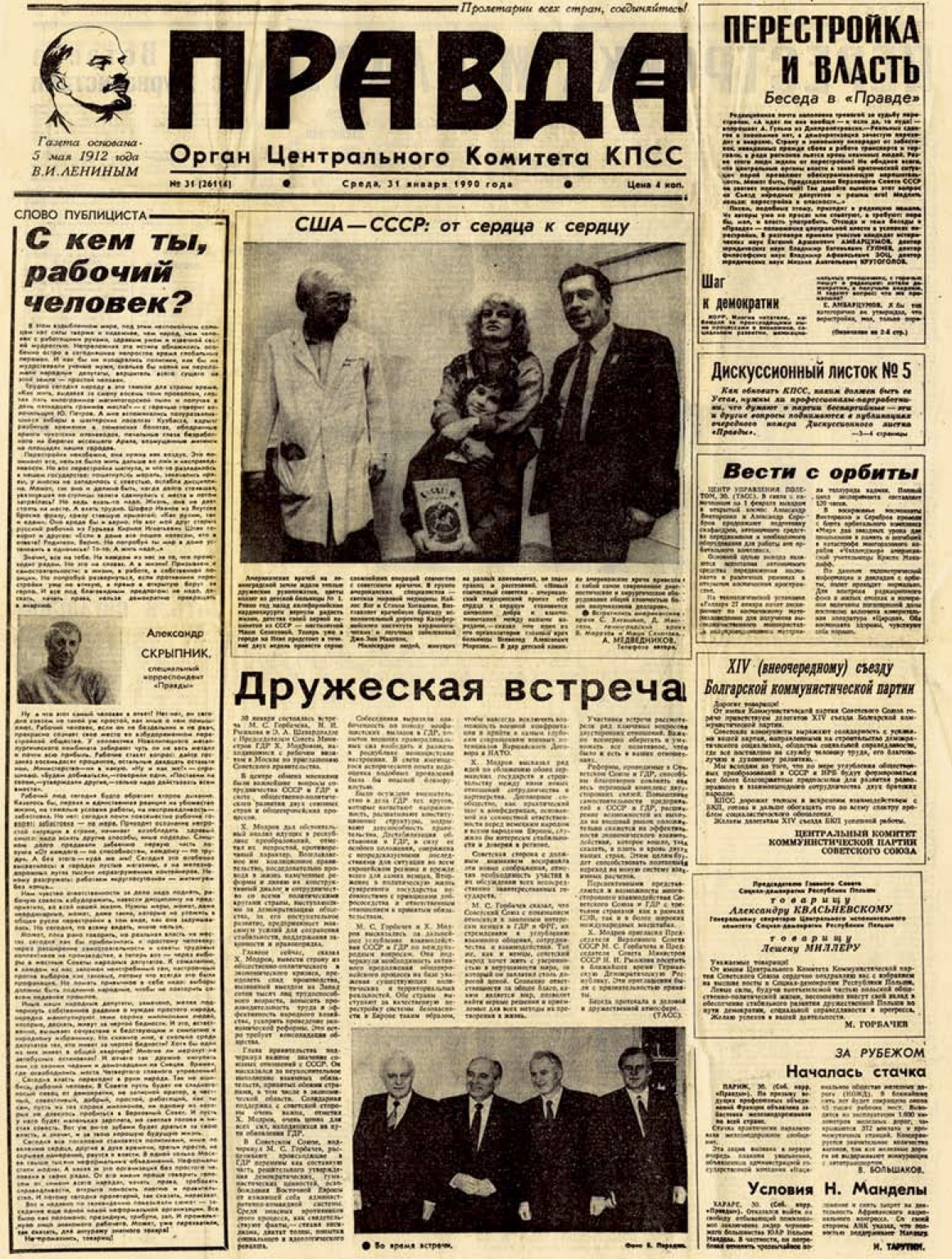 Saint Petersburg 1990, USA-USSR From Heart to Heart  (Dr. Higashino, JoAnn McGowan & Masha Senotova), Pravda 1.31.1990 Low Resolution, Russian.jpg