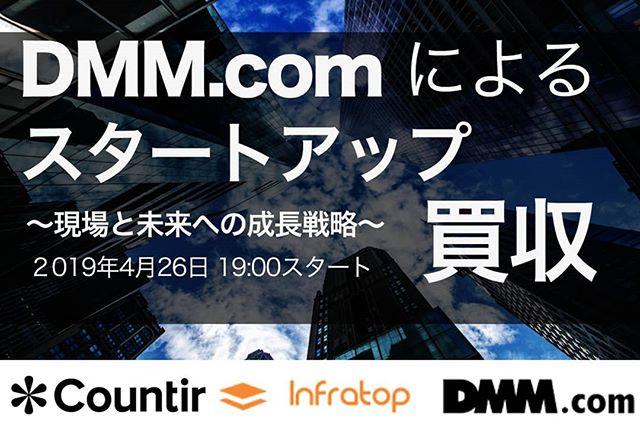 【ビジネスタレント出演情報!】 * 田原彩香(@taharaayaka ) が下記イベントに司会者として参加いたします! 『DMM.com  によるスタートアップ買収、その現場と未来への成長戦略!』 ▼日時:4月26日 https://connpass.com/event/124033/ ▼こちらの記事が当イベントに!  https://www.nikkei.com/article/DGXMZO41288600U9A210C1000000/ … … …  #ビジネスタレント  #スタートアップ  #M&A