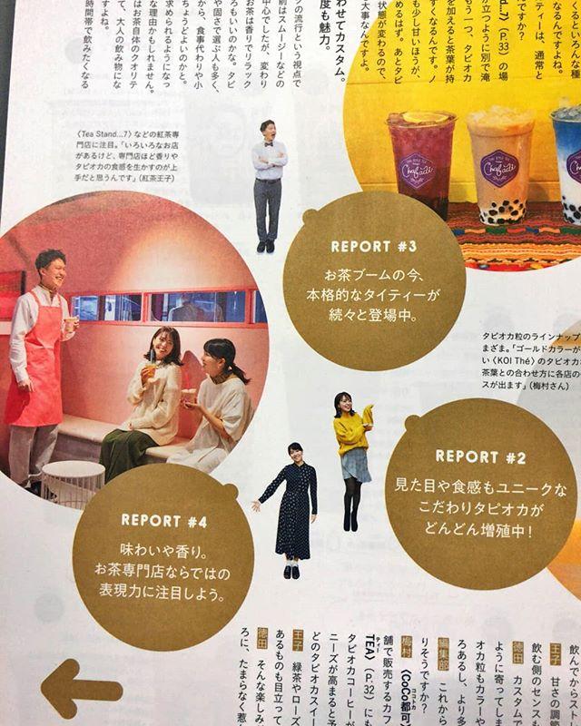 【お知らせ】 * 徳田葵( @xxaotan201xx )が『Hanako 4月号』に掲載されています! * ぜひご覧ください  https://magazineworld.jp/hanako/hanako-1170/ … *  #ビジネスタレント #Hanako #お茶 #タピオカ #徳田葵 #味わい #表現力