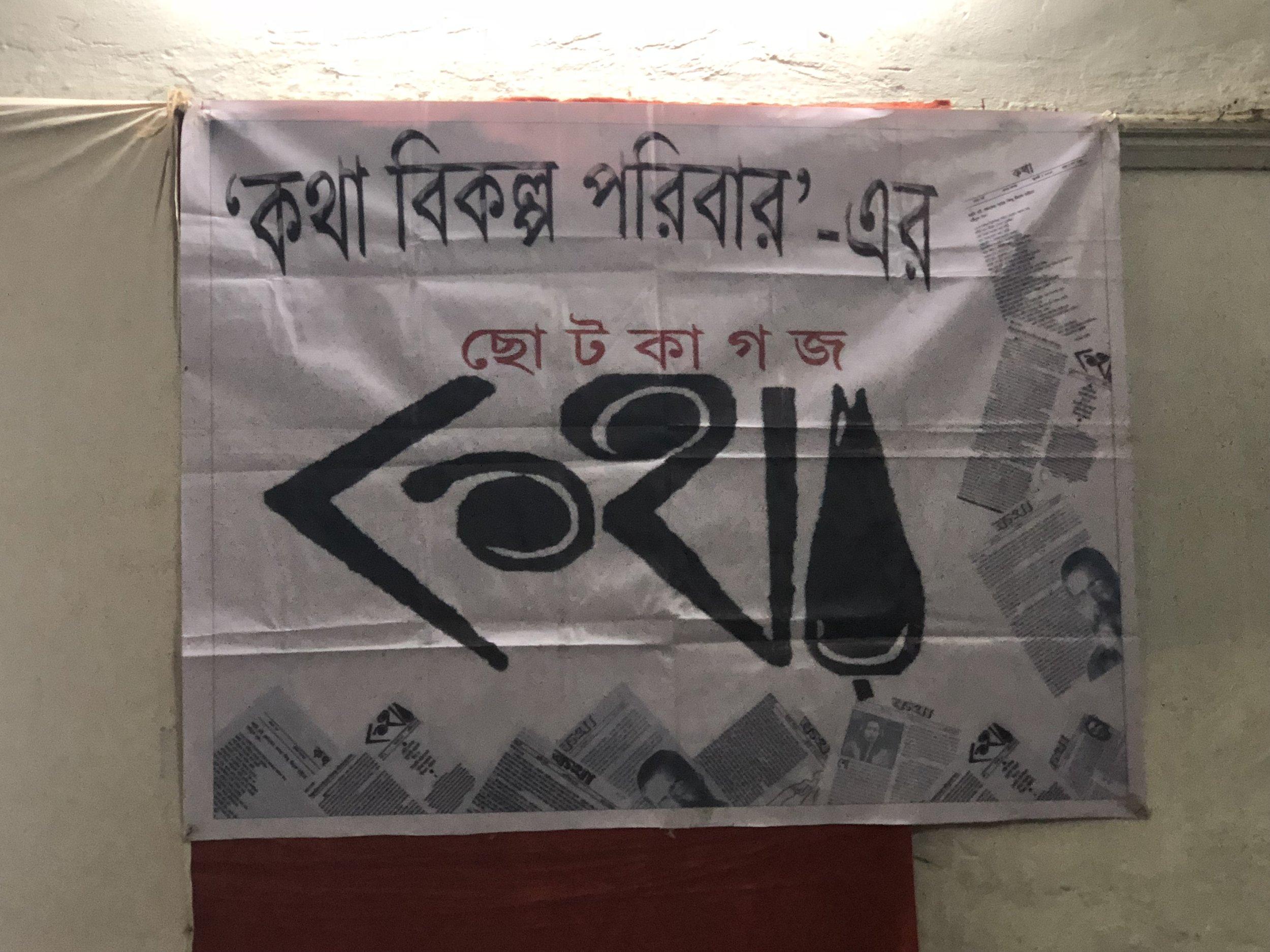 Katha Bikalpa Parivaar Foundation