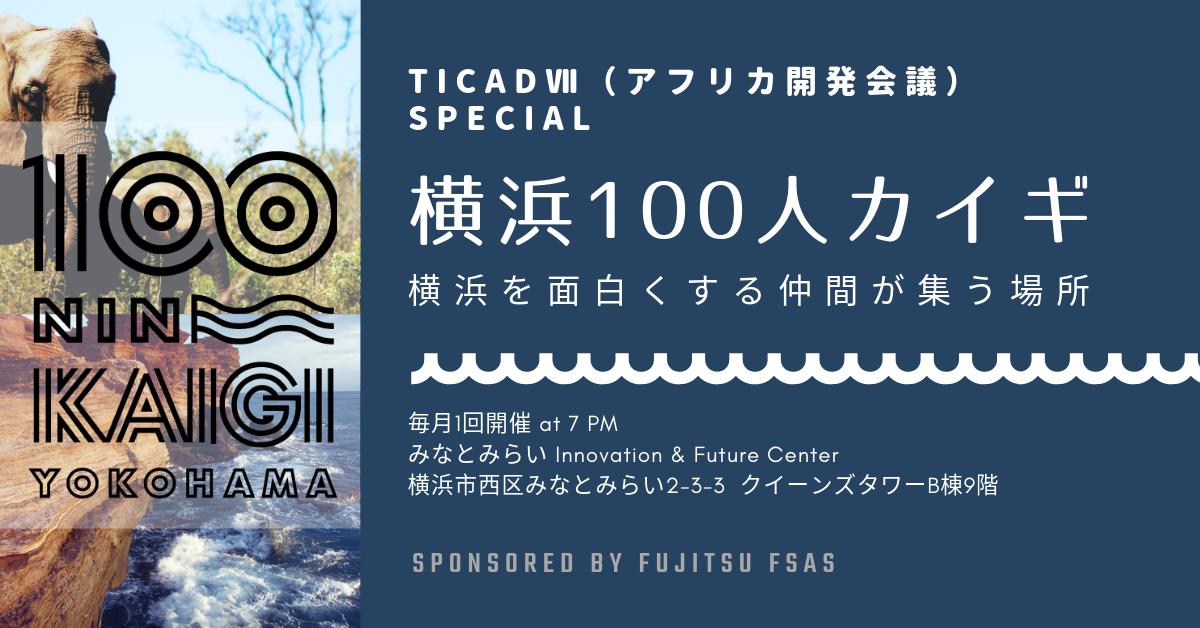 横浜100人カイギSTART!のコピー (1).png