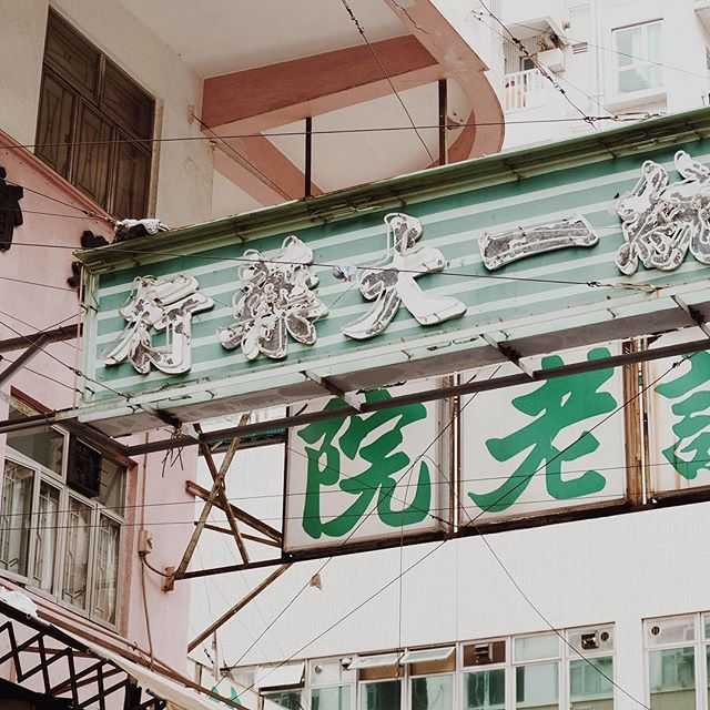 Wong Kar Wai vibes - - - - - - - - - - - - - - - - - - - - - #hongkong #hongkonger #mongkok #neonsigns #wongkarwai #architecture #asia #minimalist #streetphotography #cityexplore #urbanandstreet #vsco #vscocam #street_vision #goexplore #streetmobs #agameoftones #discoverearth #voyaged