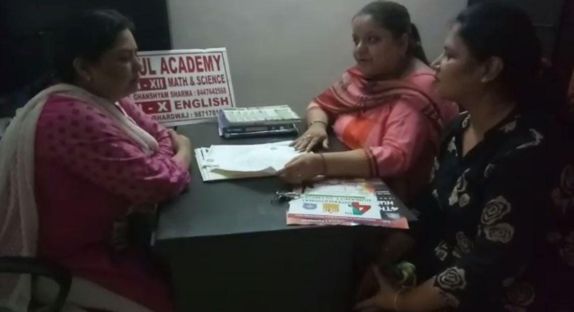 Akul Academy Delhi.JPG