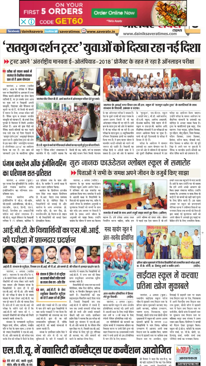 Jalandhar, Dainik Savera (4th August)