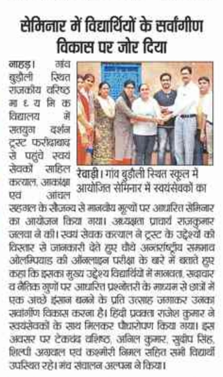 Rewari, Punjab Kesari(28 July)