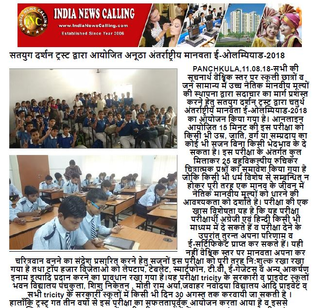 Panchkula, IndiaNewsCalling(11th August)
