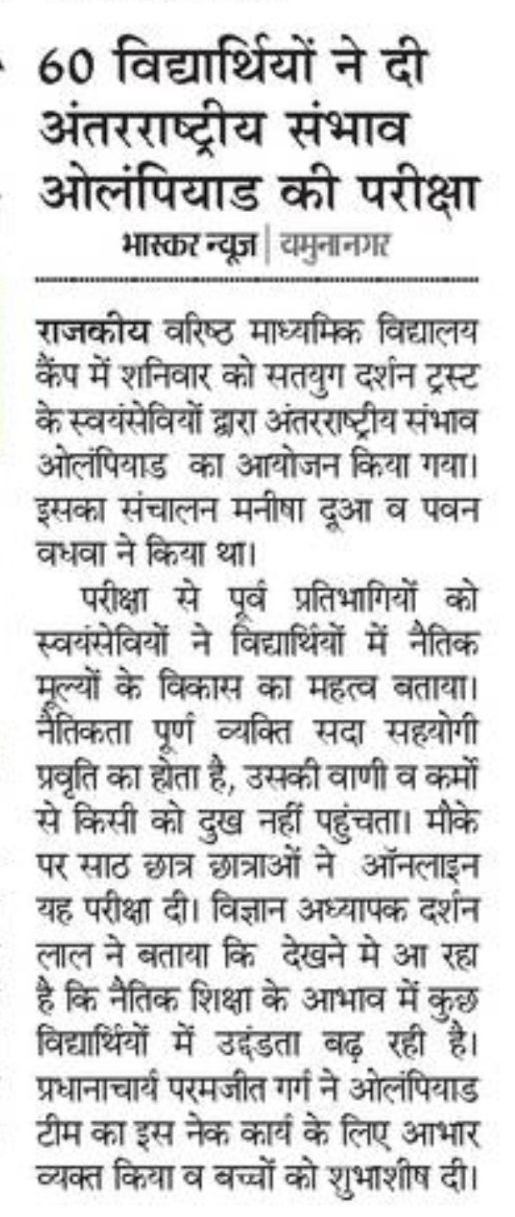 Yamuna Nagar,Baskar News(19th August)