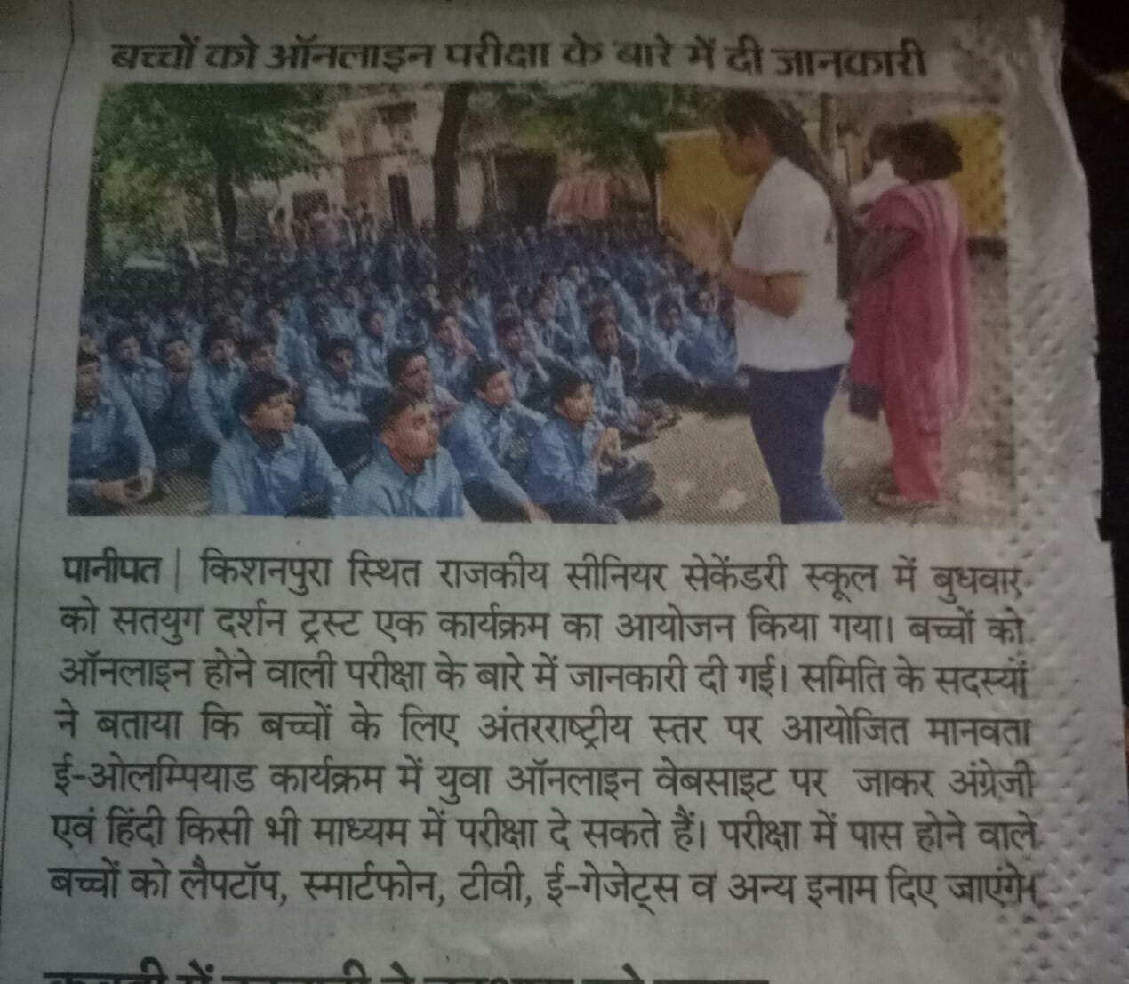 Panipat(30th August)