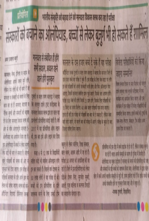 Karnal, Amar Ujala(2nd September)