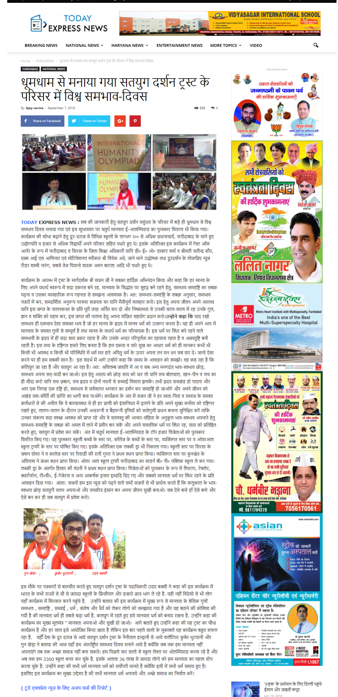 Faridabad, TodayExpressNews(7th September)