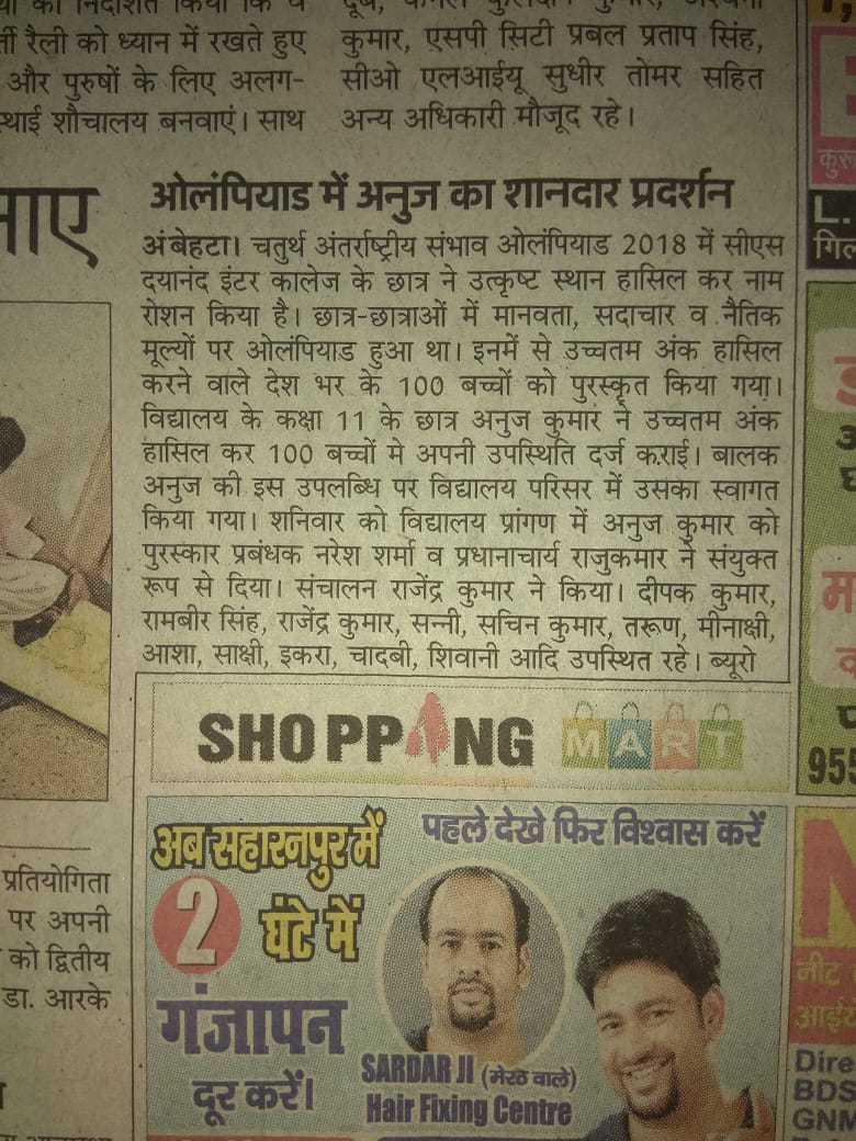 amar ujala news ambehta (gangoh)(16th September)
