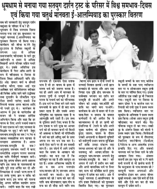 Delhi, QaumiPatrika(10th September)
