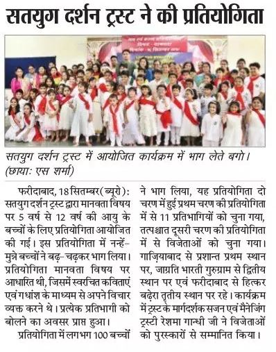 Faridabad, PunjabKesri(18th September)
