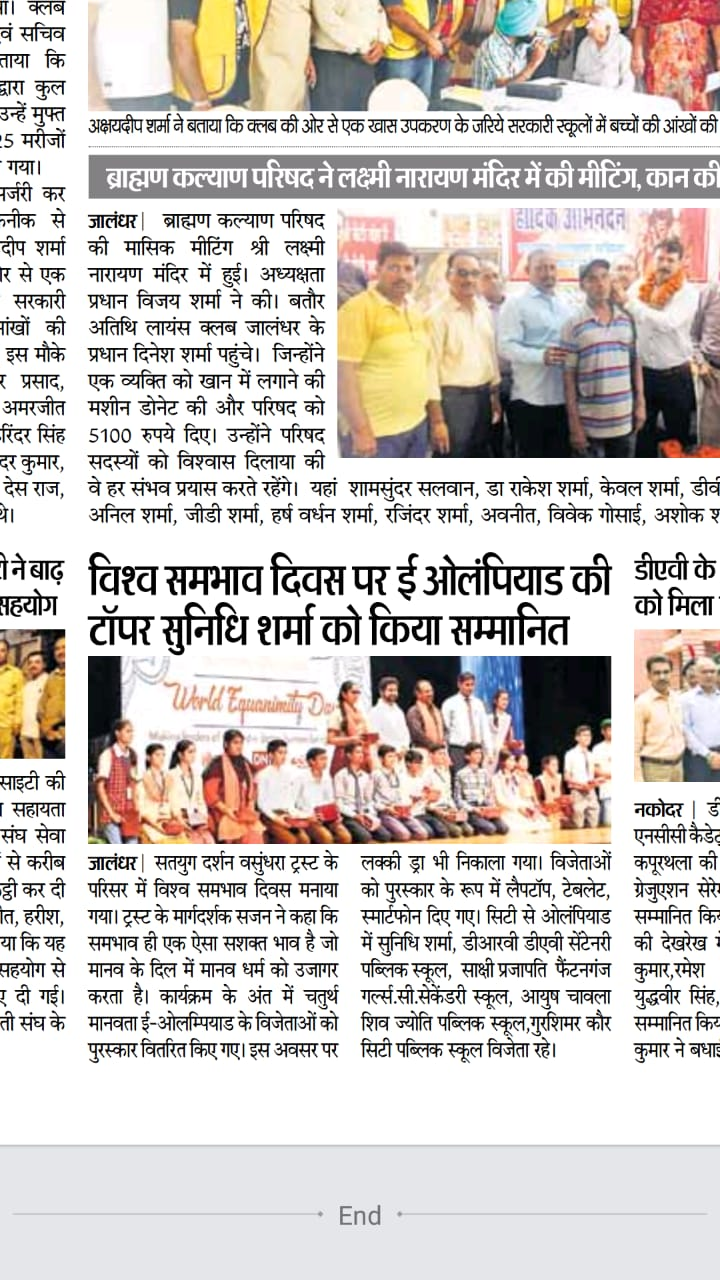 Jalandhar, DainikBhaskar(12th September)