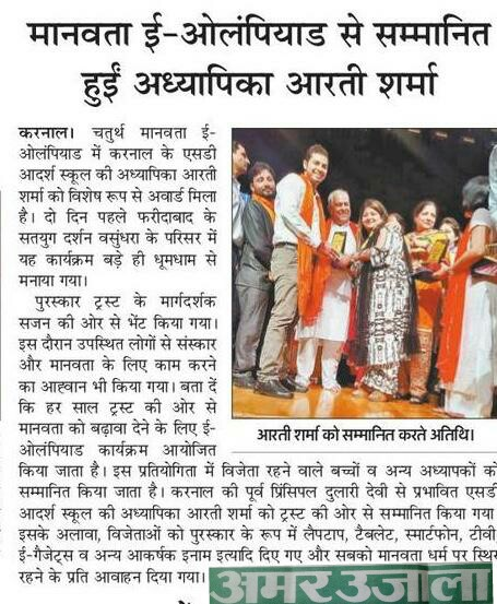 Karnal, AmarUjala(8th September)