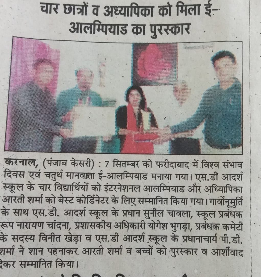 Karnal, PunjabKesri(8th September)