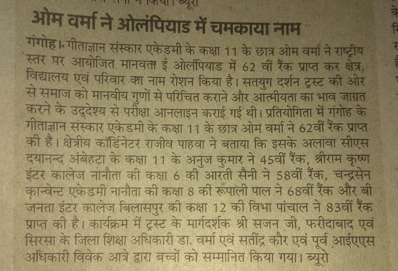 Gangoh, AmarUjala(13th September)