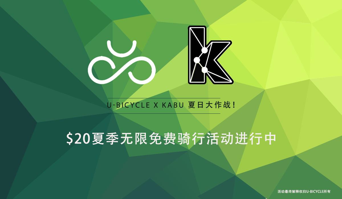 - U-bicycle x Kabu 联合推出夏日单车骑行券,仅需20元即可享受大温地区7个城市无限次数U-bicycle骑行。