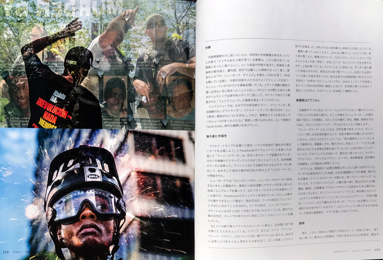 TwoFace_WiredJapan_3.jpg