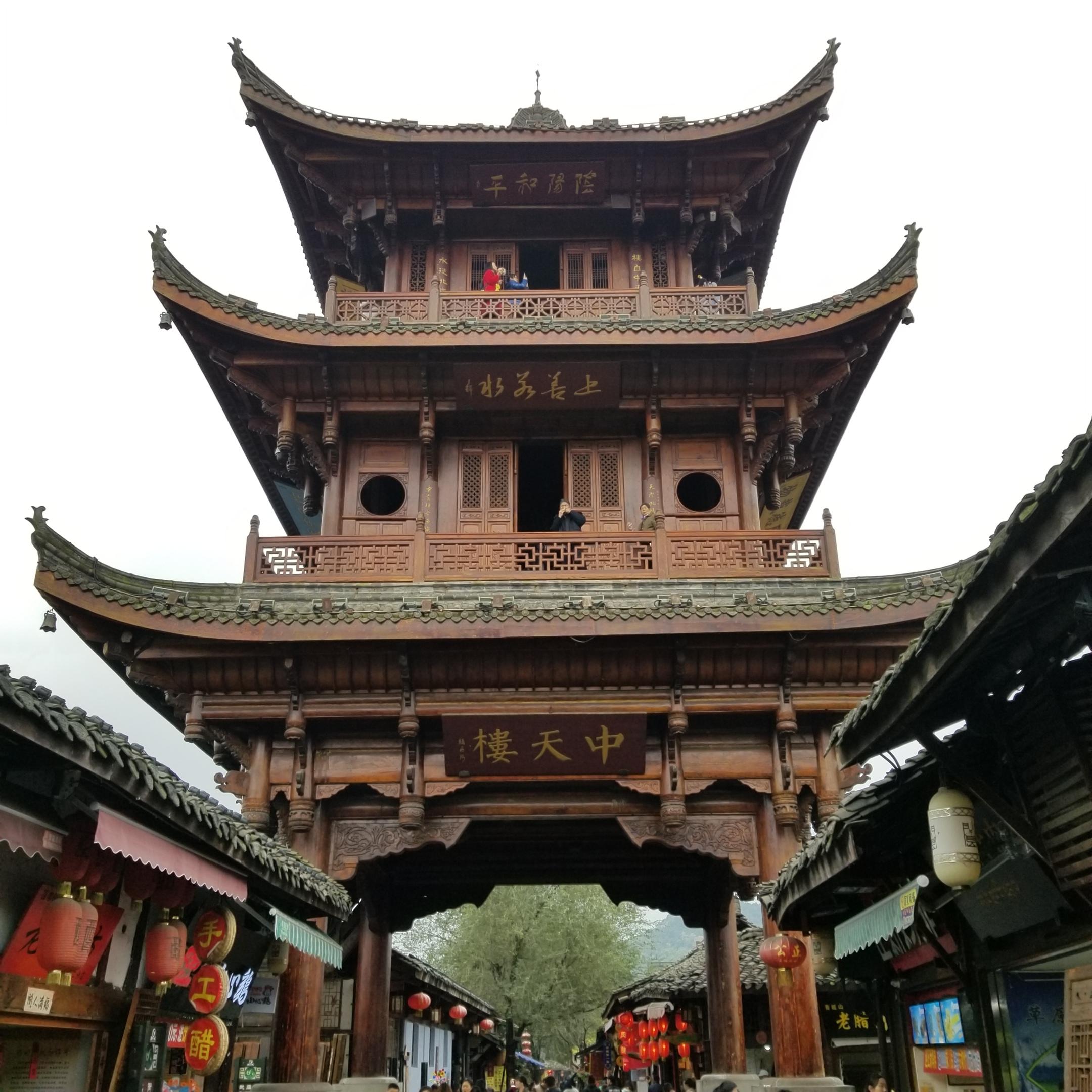 Copy of 阆中古城